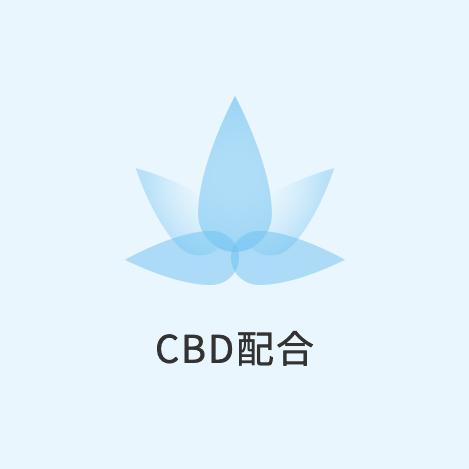 CBD配合